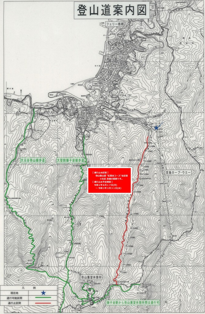 紅葉谷コース通行止め区間 詳細図
