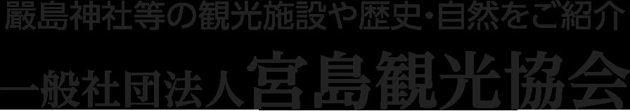 一般社団法人宮島観光協会
